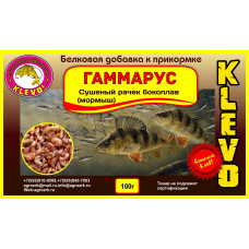 Гаммарус сушеный Klevo 100гр