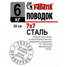 ПОВОДОК стальной FANATIK 7х7 200 мм 6кг