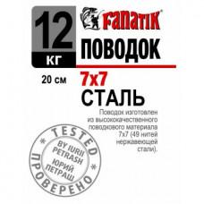 ПОВОДОК стальной FANATIK 7х7 200 мм 12кг