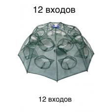 Pаколовка зонт 12 входов