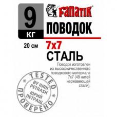 ПОВОДОК стальной FANATIK 7х7 200 мм 9кг
