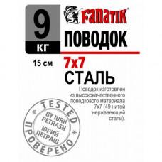 ПОВОДОК стальной FANATIK 7х7 150 мм 9кг