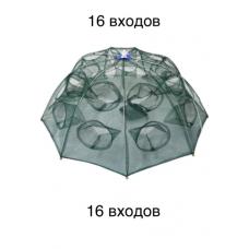 Pаколовка зонт 16 входов