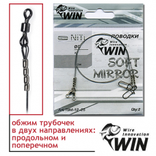 Поводок WIN SOFT MIRROR никель-титан, мягкий 6кг 17.5см 0.25 (2шт)