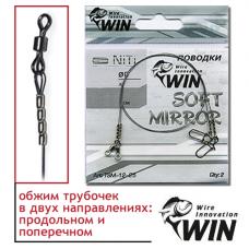 Поводок WIN SOFT MIRROR никель-титан, мягкий 9кг 15см 0.3 (2шт)