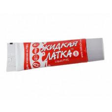 Жидкая Латкац.светло-серая 20мл для изделий из ПВХ и резины