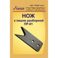 Нож Тонар к пешне ПР-01