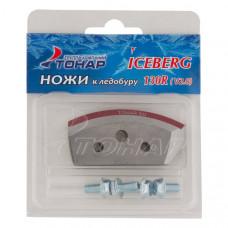Ножи ICEBERG-130(R) для V2.0 правое вращение