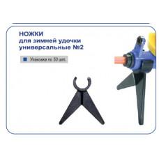 Ножки для зимней удочки №2 (Пирс)
