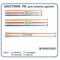 Шестик д/зимн. удочки 225мм. (поликарб.) (З) (Пирс)