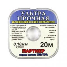 Леска Партнер Ультра Прочная 0,12 20м 4кг
