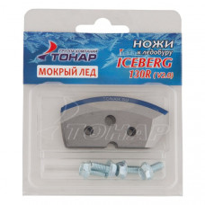 Ножи ICEBERG-130(R) для V2.0 (мокрый лед) правое вращение