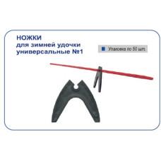 Ножки для зимней удочки №1 (Пирс)