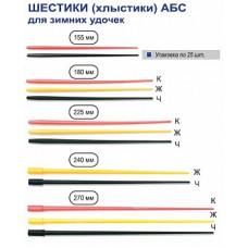 Шестик д/зимн. удочки 180мм. АБС (Ч) (Пирс)